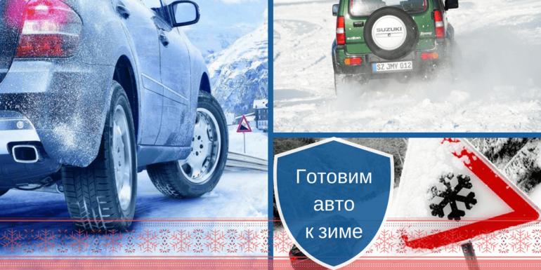 Как подготовить автомобиль к зиме: 7 основных шагов и полезные рекомендации
