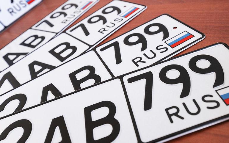 Автомобильные госномера: зачем они нужны и где их заказать, регистрационные знаки, места выдачи