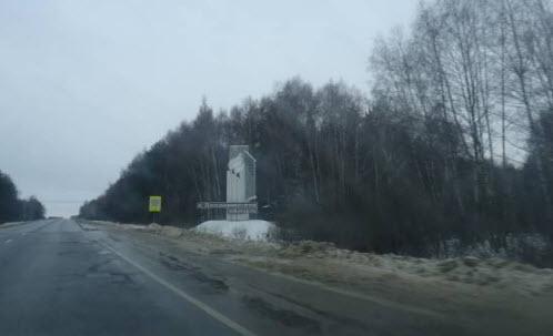 Трасса М7 граница Владимирской области