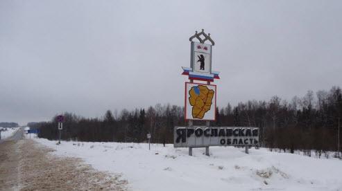 Трасса М8 холмогоры граница Ярославской области