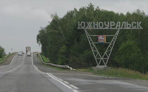 Трасса М36 указатель южноуральск