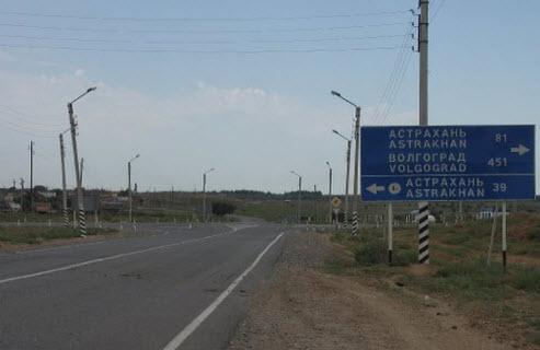 Трасса А340 Астрахань - Красный Яр
