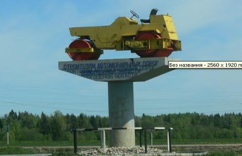 Памятник строителям дорог, Чекшино, поворот на трассу Р7