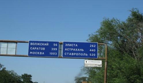Указатели в начале трассы А153, Волгоград Бузиновка