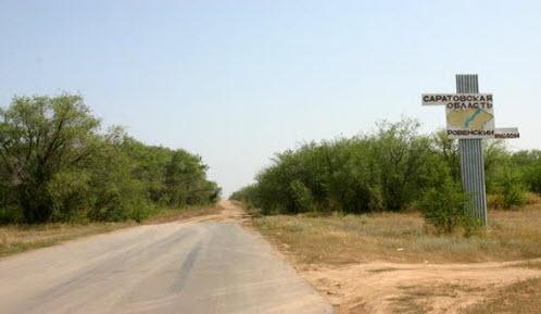 Дорога Р226, трасса Р226 граница Саратовской и Волгоградской области
