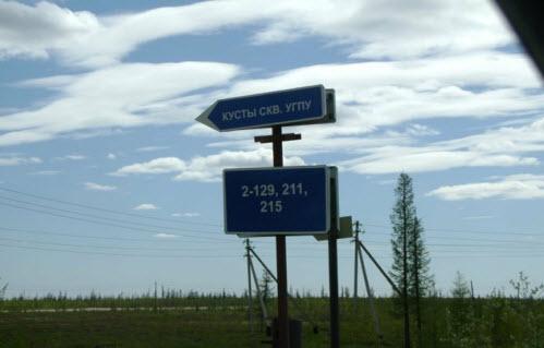 Указатели на газовые скважины, трасса Новый Уренгой-Ямбург
