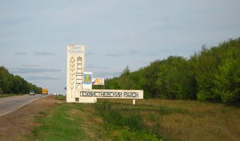 Трасса Р225, указатель Похвистневский район