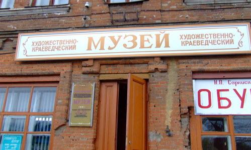 Музей в ефремове, трасса Р141