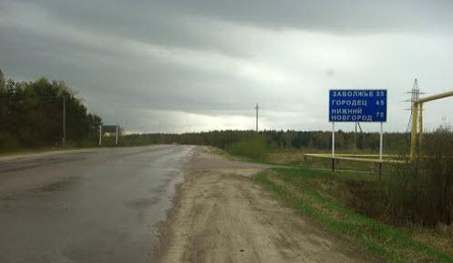Трасса Р81, Чкаловск, указатель