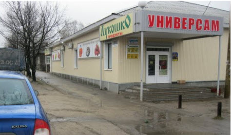 Магазин, Пудож