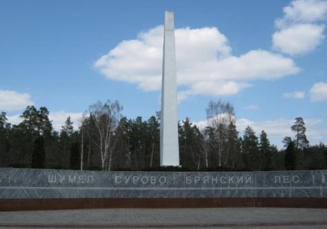 Стелла на Партизанской поляне, трасса Брянск Орел