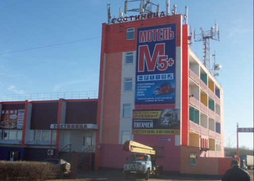 придорожная гостиница на трассе м5