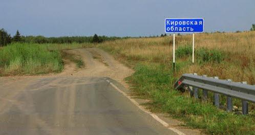 трасса р-172, граница кировская область