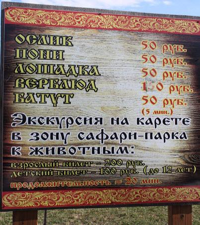 ценник на услуги сафари-парка Кудыкина Гора