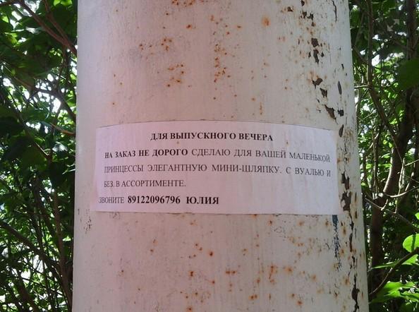 объявление на столбе по дороге в Пермь