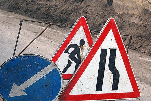знаки на ремонтируемых дорогах
