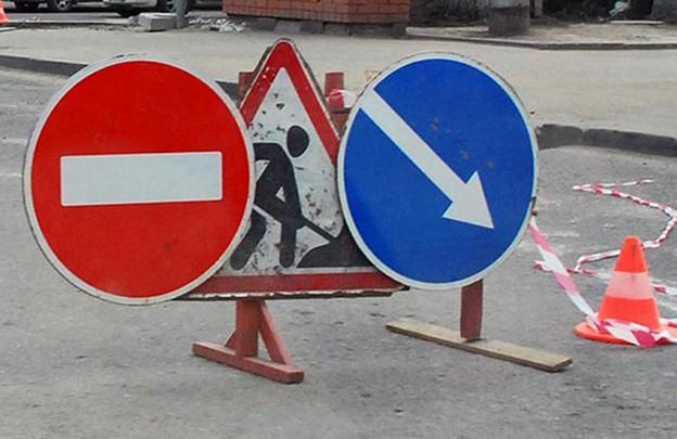 знаки ремонт дороги