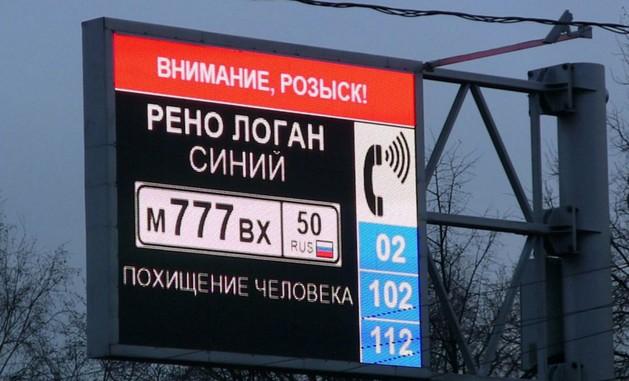 электронное табло на дороге