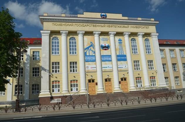 тюменский университет