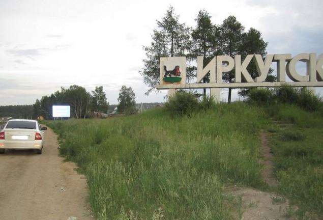 въезд в иркутск