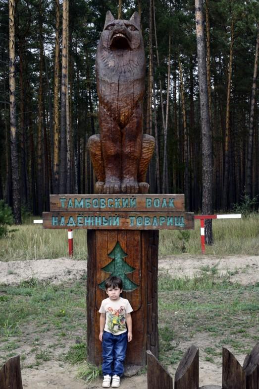 тамбовский волк в тамбове