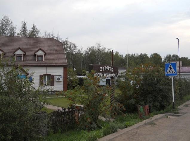 придорожная гостиница хуторок