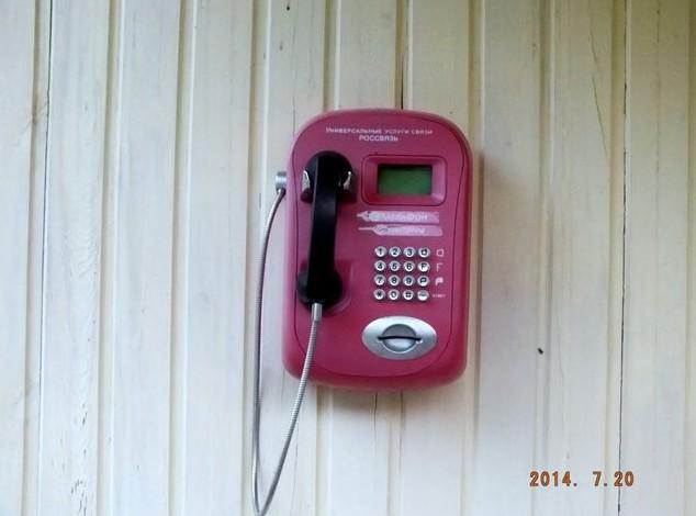 путешествие на умхей розовый телефон