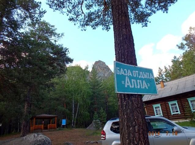 Поездка в баргузинскую долину база отдыха алла