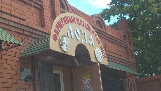 магазин коньяка в кизляре