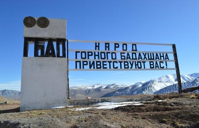 стела горный бадахшан