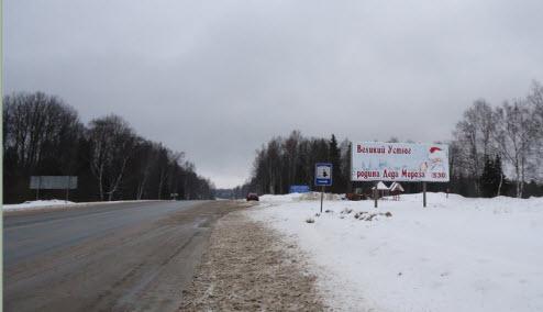 Трасса М 8 холмогоры указатель расстояния до вотчины Деда Мороза