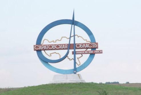 Трасса А-144, стелла граница Саратовской области