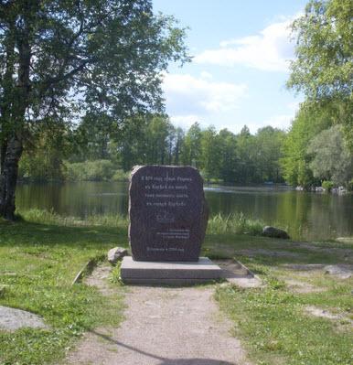 памятный знак в крепости Корела, Приозерск, трасса А129