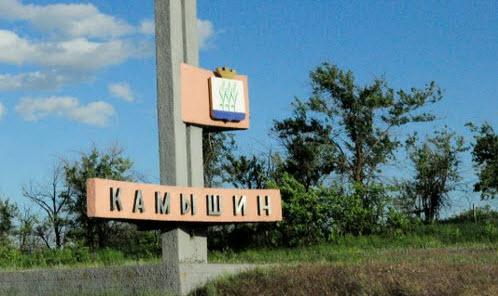 Трасса Р228, указатель Камышин