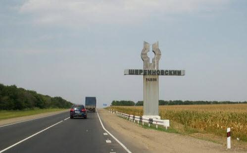 Трасса Р268, указатель Щербиновский район, дорога Р268