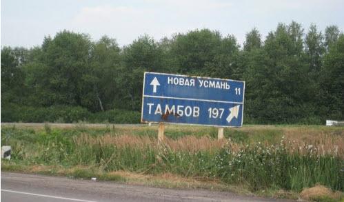 Указатель Тамбов на дороге Р193