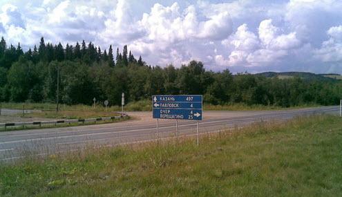 Трасса Р242, возле Очер