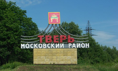 Трасса Москва Петербург, указатель Тверь