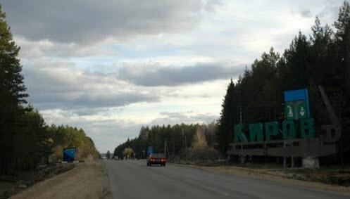 Трасса Р68, указатель Киров