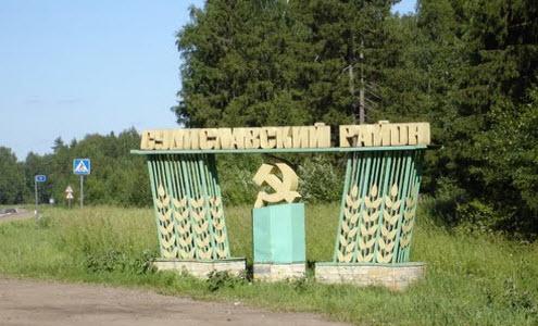 Трасса Р98, указатель судиславский район
