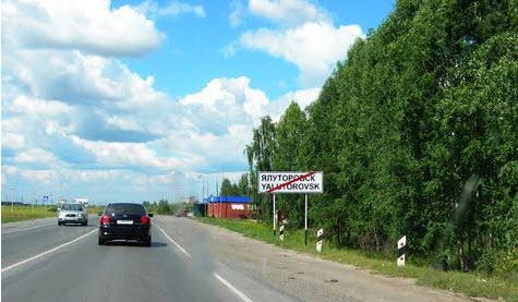 Трасса Р402, указатель ялуторовск