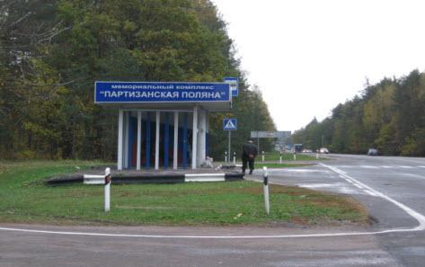 остановка партизанская поляна, трасса Брянск Орел