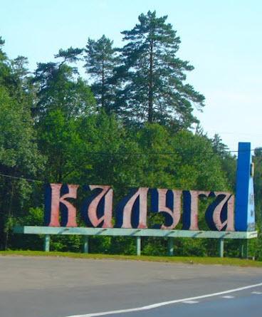 стела Калуга, трасса р93