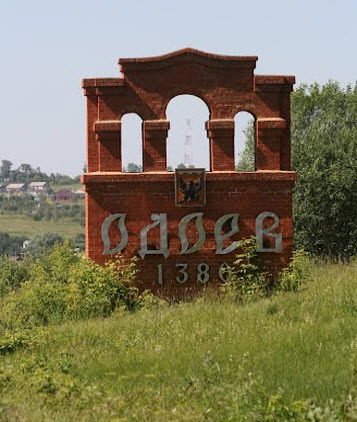 стела Одоев, трасса р139