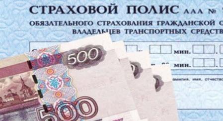 деньги осаго
