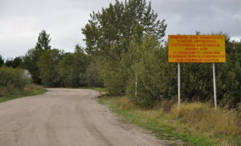 трасса р6, участок Белозерск Липин Бор