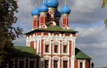 церковь Дмитрия на Крови, Углич, поездка на выходные