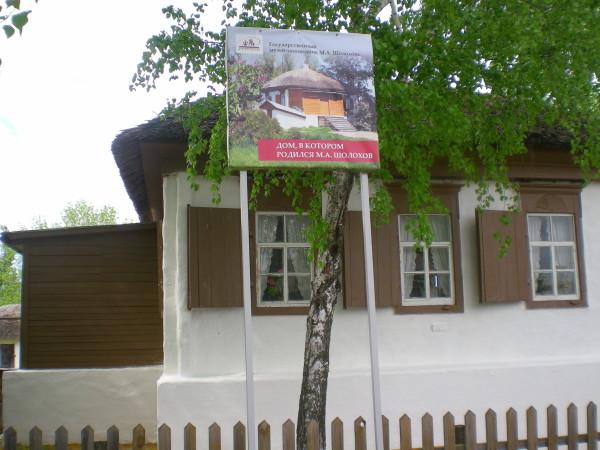 Дом-усадьба М. А. Шолохова