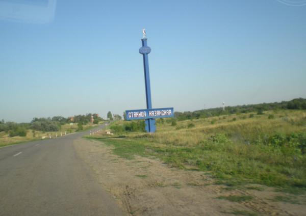 стела станица Казанская