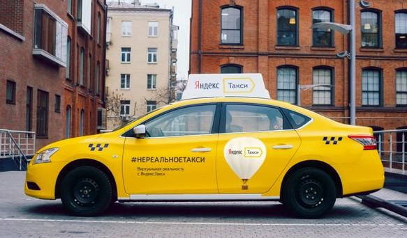 яндекс такси с виртуальным шлемом